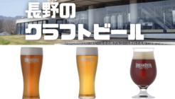 長野 クラフトビール