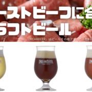 ローストビーフに合うクラフトビールを3種紹介!和風シャンパンのようなビールや、伊豆の海洋深層水を使用したビールなど