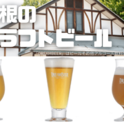 島根のクラフトビールを3種紹介!バナナを思わせるフルーティな香りのものや国内ビールコンテストで金賞受賞のものなど
