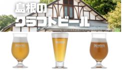 島根 クラフトビール