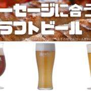 ソーセージに合うのクラフトビールを3種紹介!クラフトビール×ソーセージでドイツ旅行気分を味わおう!