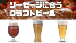 ソーセージ クラフトビール