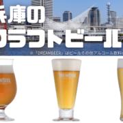 兵庫のクラフトビールを3種紹介!2018年IBC金賞受賞のビールや、白みがかった琥珀色が美しいビールも