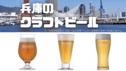 兵庫 クラフトビール