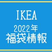 2022年のイケア福袋の気になる中身を紹介!抽選方法や受け取り方法も解説します