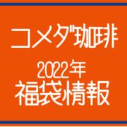 2022年コメダ珈琲福袋の最新情報を紹介!販売方法や福袋の内容なども解説します