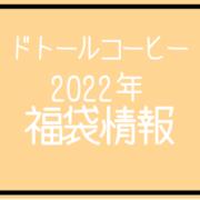 2022年ドトールコーヒーの福袋には何が入っている?購入方法や福袋内容を大公開