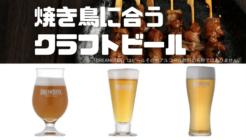焼き鳥 クラフトビール