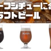 ビーフシチューに合うのクラフトビールを3種紹介!苦味が苦手な方でも◎なものや、褐色の王道ラガービールなど