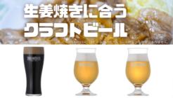 生姜焼き クラフトビール