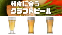 和食 クラフトビール