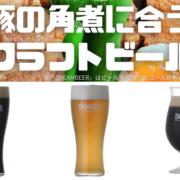 豚の角煮 クラフトビール