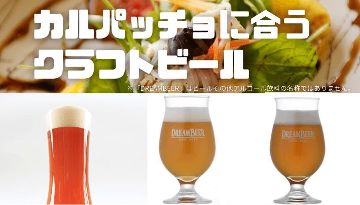 カルパッチョに合うクラフトビールを3種紹介!苦みが少なく飲みやすいものや次から次へとグラスを傾けたくなるような味わいのものなど